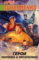 Герои космоса и мегаполиса (комплект из 4-х книг)