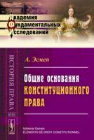 Общие основания конституционного права (м)
