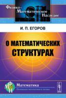 О математических структурах