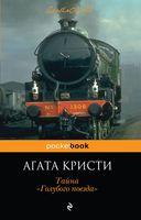 """Тайна """"Голубого поезда"""" (м)"""