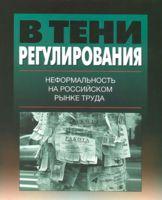 В тени регулирования. Неформальность на российском рынке труда