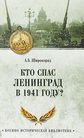 Кто спас Ленинград в 1941 году?