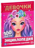 Энциклопедия с развивающими заданиями. Девочки