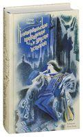 Кентервильское привидение и другие истории
