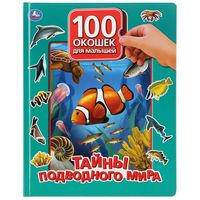 Тайны подводного мира. 100 окошек для малышей