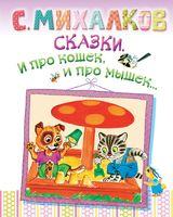 Сказки. И про кошек, и про мышек