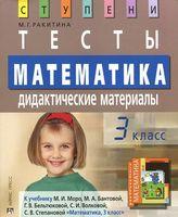Математика. 3 класс. Тесты. Дидактические материалы