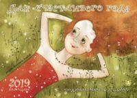 """Календарь настенный на 2016 год """"Для счастливого года"""" (иллюстрации В. Кирдий)"""