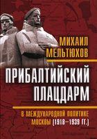 Прибалтийский плацдарм в международной политике Москвы 1918-1939 гг.