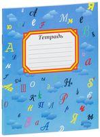 """Тетрадь в линейку """"Голубая с буквами"""" (18 листов)"""