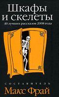 Шкафы и скелеты. 40 лучших рассказов 2008 года