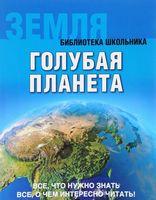 Земля. Голубая планета
