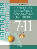 Наглядная геометрия. 7-11 классы. Методические рекомендации