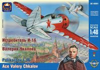 Истребитель И-16 советского лётчика-аса Валерия Чкалова (масштаб: 1/48)
