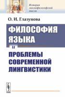 Философия языка и проблемы современной лингвистики