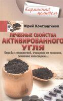 Лечебные свойства активированного угля. Борьба с онкологией, очищение от токсинов, снижение холестерина