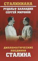 Дипломатические поединки Сталина