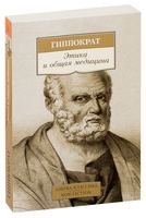 Этика и общая медицина (м)