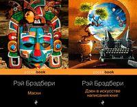 Маски. Дзен в искусстве написания книг (комплект из 2 книг) (м)