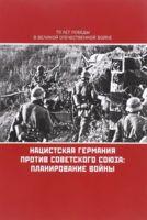 Нацистская Германия против Советского Союза. Планирование войны