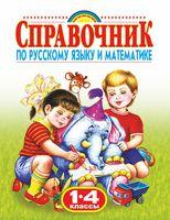 Справочник по русскому языку и математике. 1-4 классы