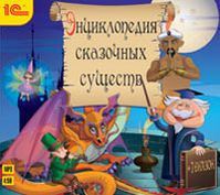 Энциклопедия сказочных существ