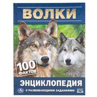 Энциклопедия с развивающими заданиями. Волки