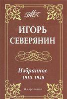 Игорь Северянин. Избранное. 1915-1940