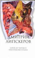 Собрание сочинений. В 5 томах. Том 3. Сорок лет Чанчжоэ. Пространство Готлиба