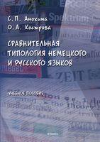 Сравнительная типология немецкого и русского языков