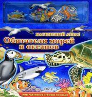 Обитатели морей и океанов. Магнитный  Атлас. Интерактивное игровое пособие