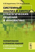 Системный анализ и синтез стратегических решений в инноватике. Формирование и принятие решений в образовательных учреждениях (м)