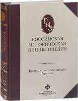 Российская историческая энциклопедия. Великое переселение народов - Германия. Том 4