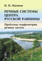 Речные системы центра Русской равнины. Проблемы морфометрии речных систем (м)