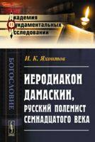 Иеродиакон Дамаскин, русский полемист семнадцатого века