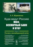 Куда ведут Россию МВФ, Всемирный Банк и ВТО? Книга 2. Россия в неолиберальной петле (м)