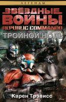 Republic Commando. Тройной ноль