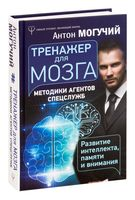 Тренажер для мозга. Методики агентов спецслужб