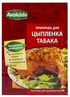 """Приправа для цыпленка табака """"Avokado"""" (25 г)"""