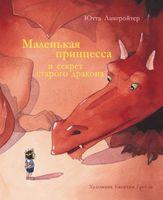 Маленькая принцесса и секрет старого дракона