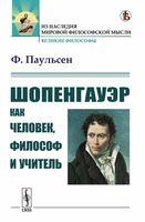 Шопенгауэр как человек, философ и учитель