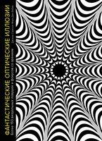 Фантастические оптические иллюзии