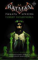 Бэтмен. Рыцарь Аркхема. Гамбит Загадочника