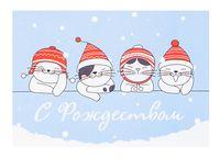 """Открытка """"С Рождеством!"""" (арт. 10960221)"""