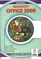 Office 2000. Самоучитель