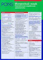 Испанский язык. Компактный справочник грамматики