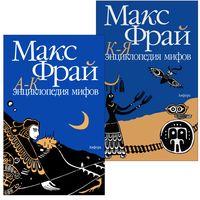 Энциклопедия мифов. Подлинная история Макса Фрая, автора и персонажа (в двух томах)