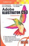 Adobe Illustrator CS3. Самоучитель (м)
