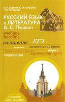 Русский язык и литература. А. С. Пушкин