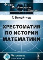 Хрестоматия по истории математики